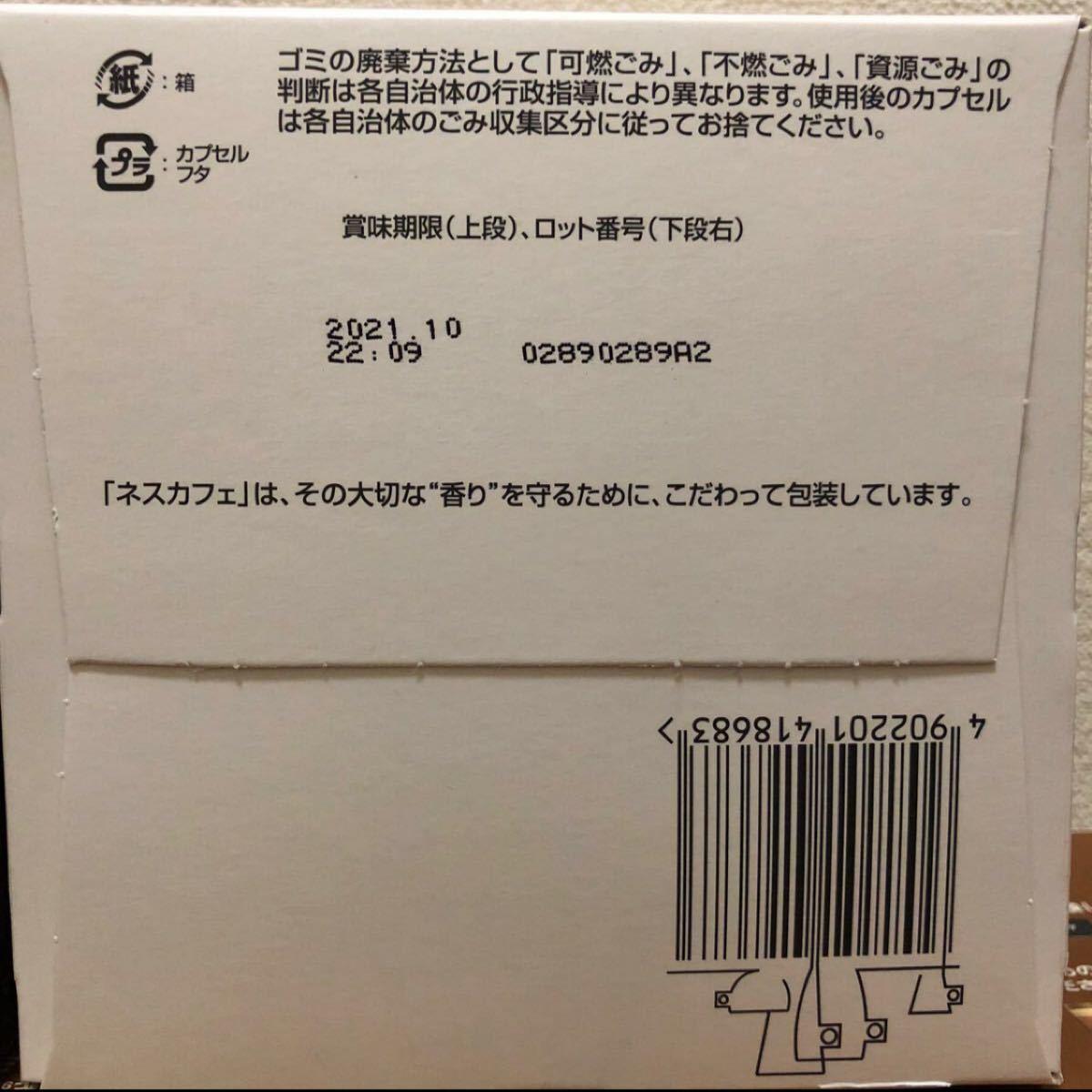 ネスカフェ ドルチェグスト 専用カプセル カフェオレ 8箱 128個