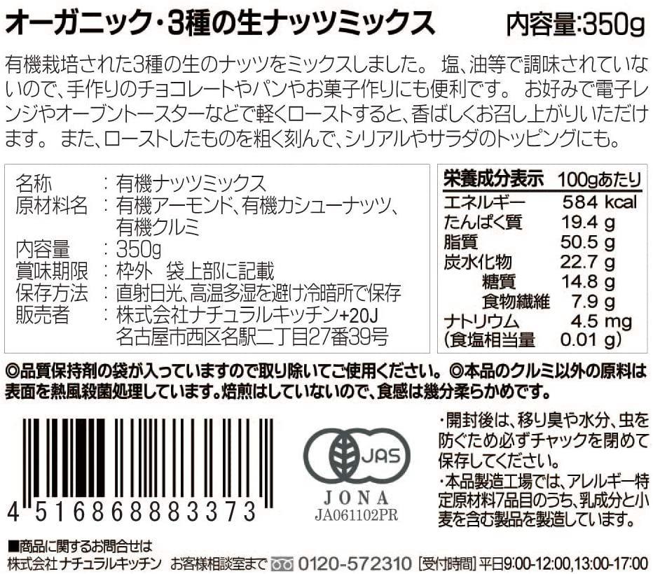 ミックスナッツ 生ナッツ 有機 有機栽培 オーガニック 有機アーモンド 有機カシューナッツ 有機クルミ 無塩 無添加 油不使用 350g_画像2