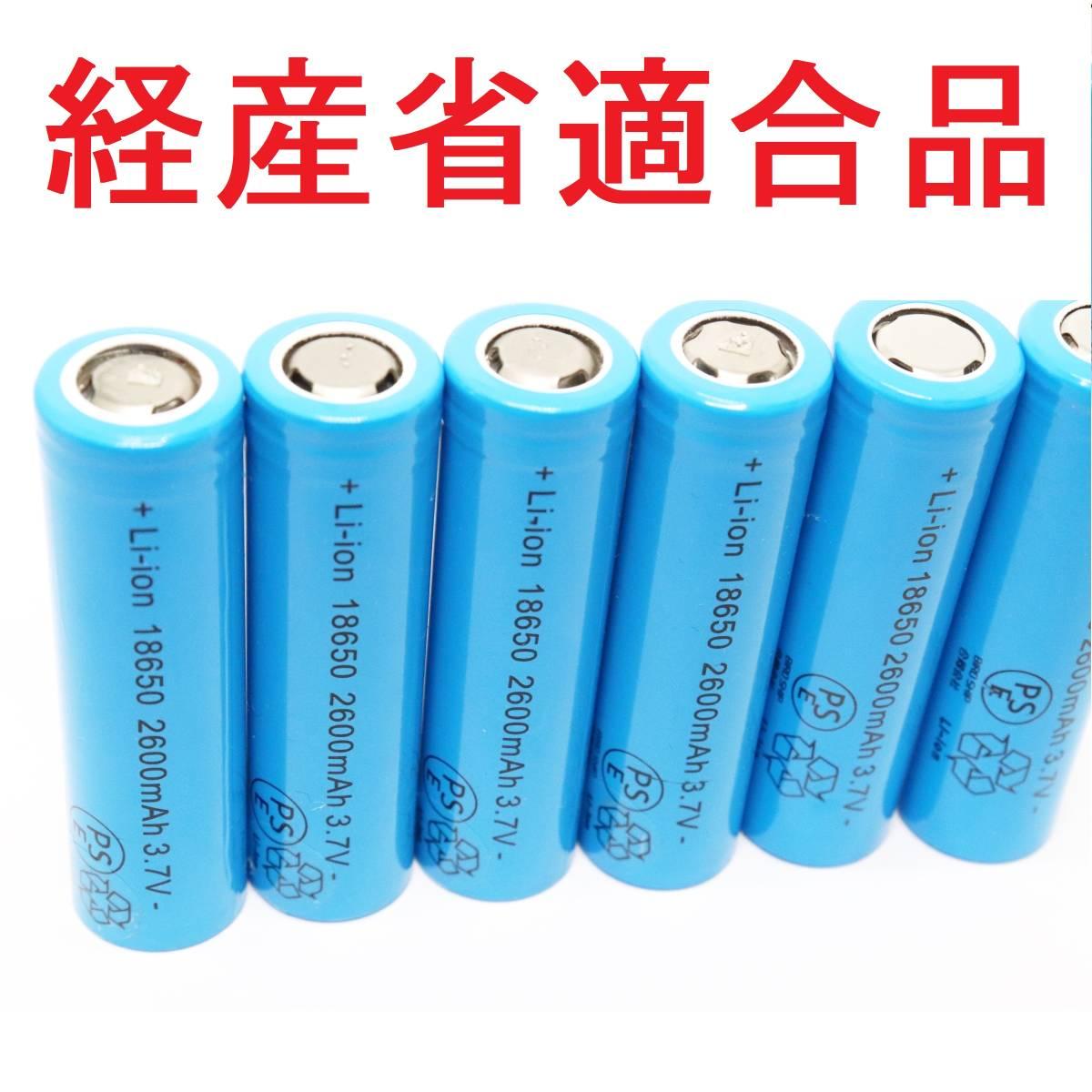 ★65.5x18.2mm 18650 フラット リチウムイオン 充電池 自作 モバイルバッテリー ノートパソコン 電動ドライバー ドリル 工具 05_画像1