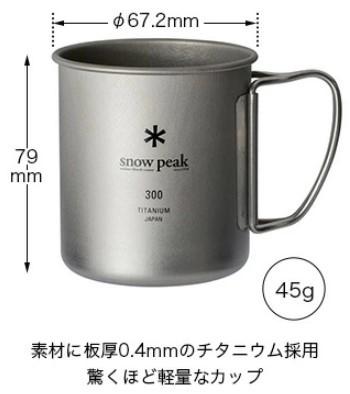 スノーピーク チタンシングルマグ 300 snow peak Titanium Single Cup 300 MG-142