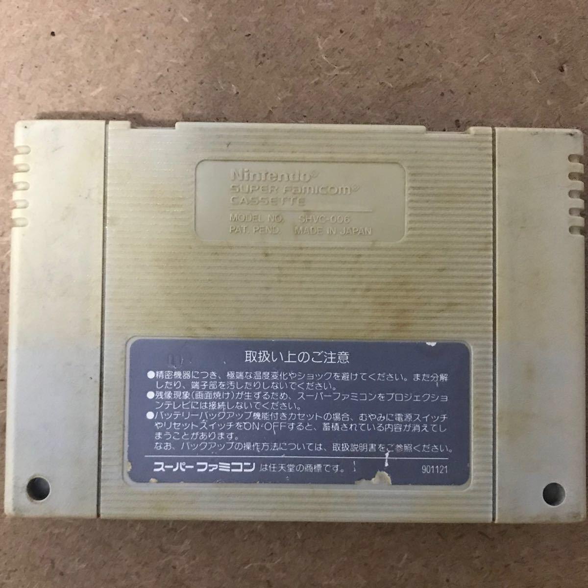 SFC スーパーファミコン ファイナルファイト カプコン レトロゲーム レトロ スーファミ