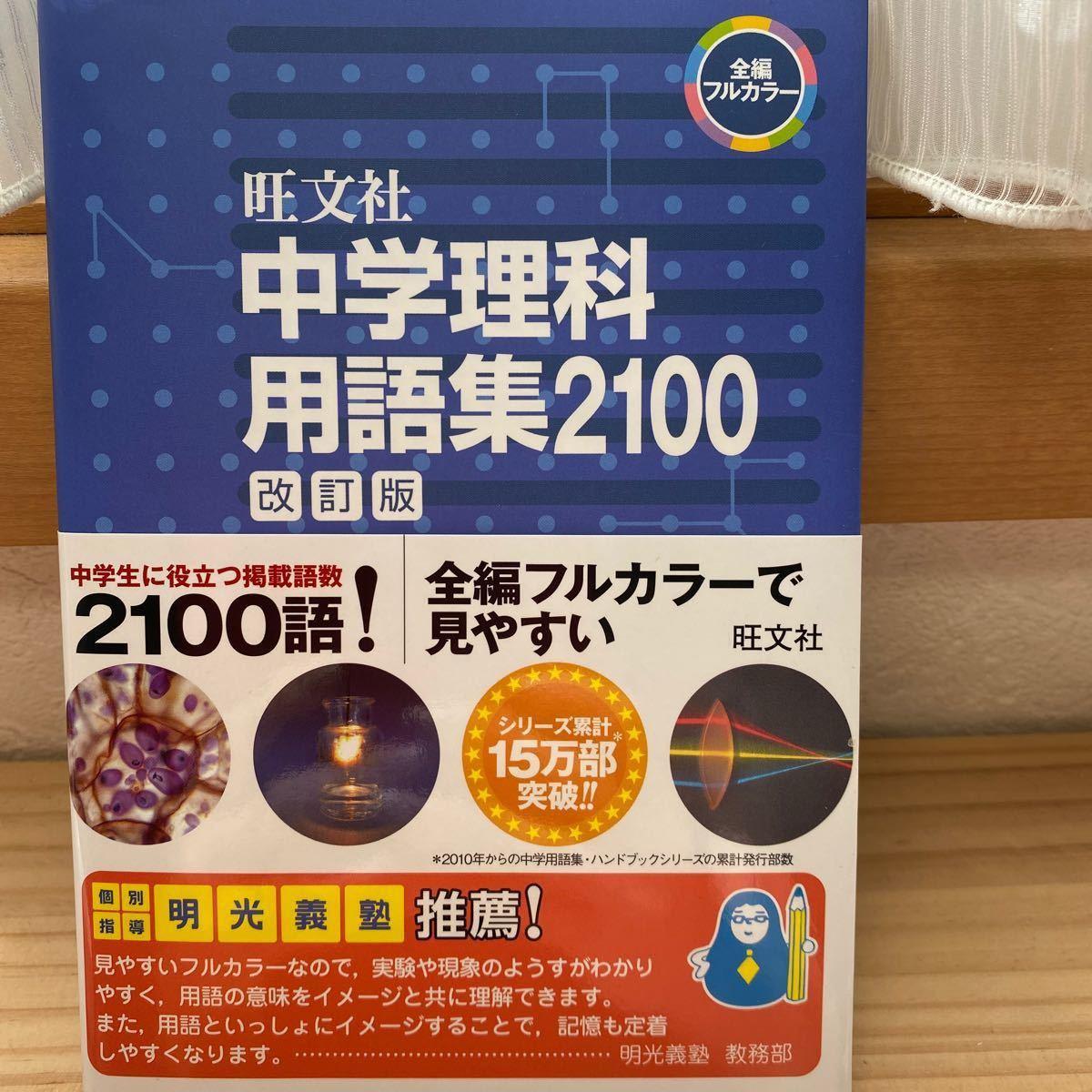 中学理科用語集2100 改訂版/旺文社 (編者)