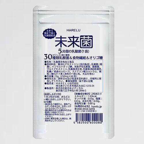 未使用 新品 乳酸菌 未来菌 4-JZ 食物繊維 (約1ヶ月分(1袋)) サプリ ビフィズス菌 30種類 5兆個 30日分 有胞子性乳酸菌 オリゴ糖_画像1