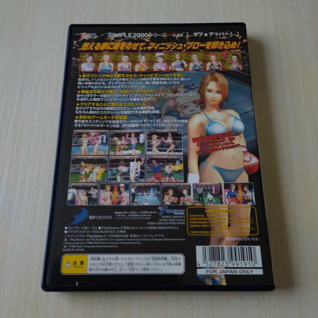 PS2 ソフト ラブ★アッパー! ラブアッパー 美品 動作確認済 送料無料★