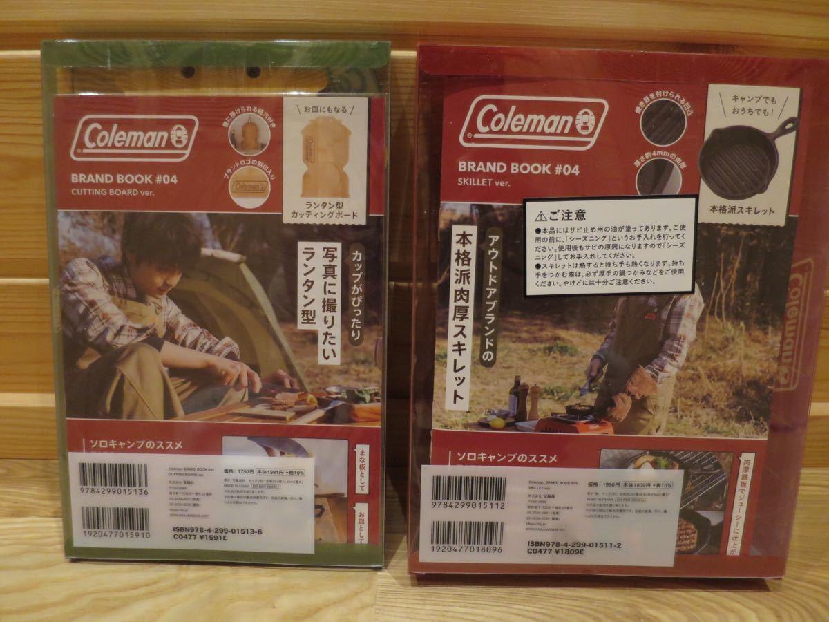 Coleman コールマン 付録 スキレット& カッティングボード