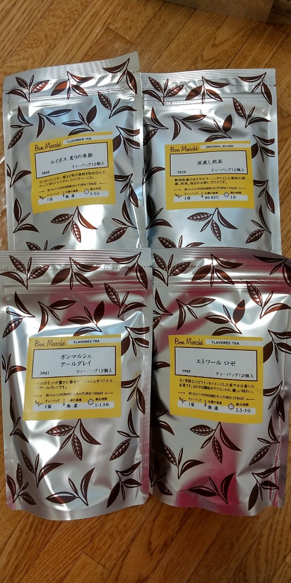 ルピシア ボンマルシェ 紅茶 ティーバッグ  4種