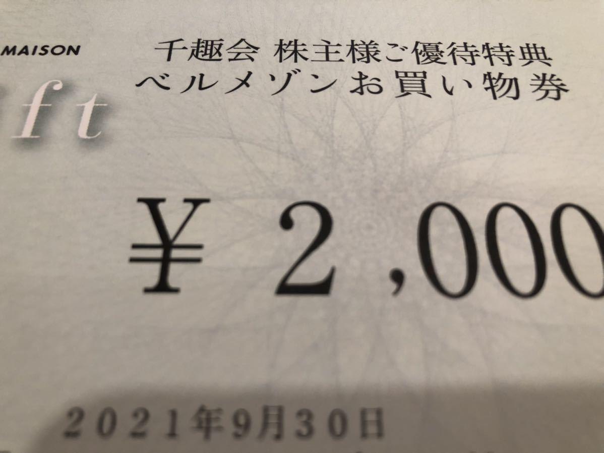 番号通知!千趣会 株主優待券 2000円 1~3枚 ベルメゾンお買い物券 BELLE MAISON お買物券_画像1