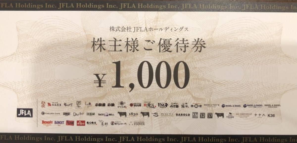 即決!JFLA 株主優待券 11000円分 とりでん/TACOBELL/和み茶屋/とり鉄/小鉄屋ほか アスラポートダイニング_画像1