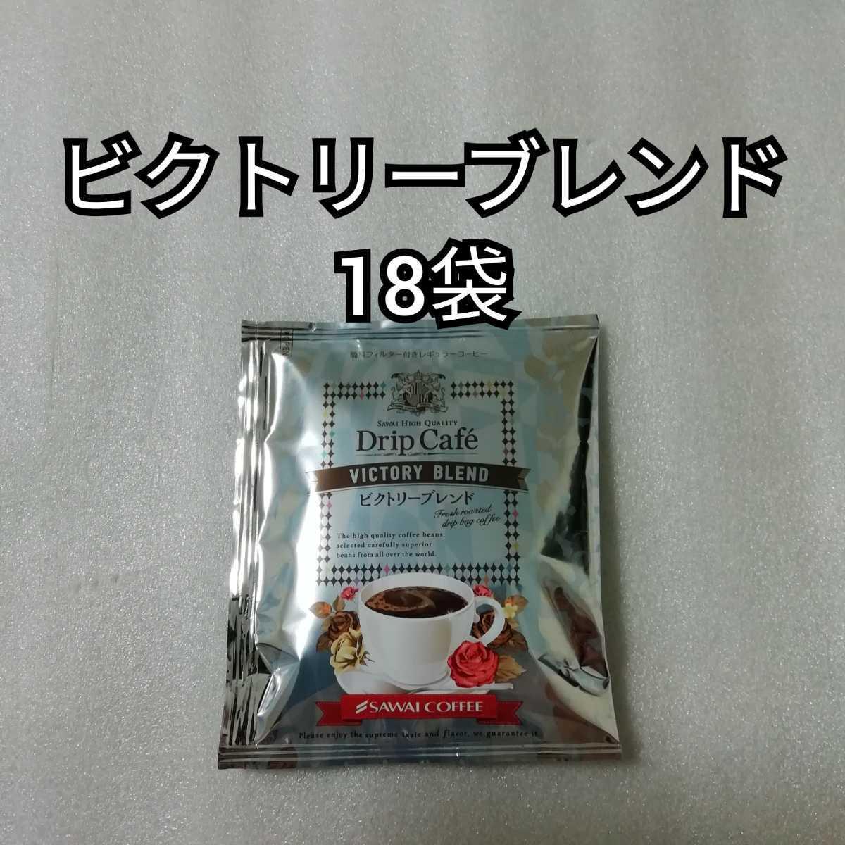ビクトリーブレンド 18袋 澤井珈琲 ドリップコーヒー 送料無料 ①_画像1