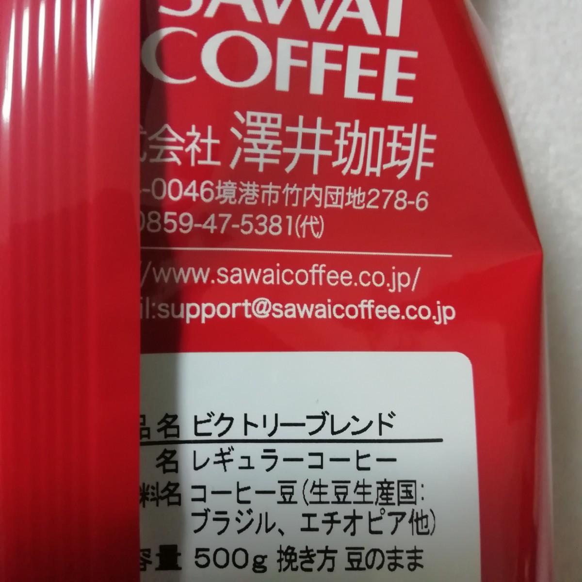 豆の状態 澤井珈琲 ビクトリーブレンド 2袋 1袋500g コーヒー豆 コーヒー 珈琲