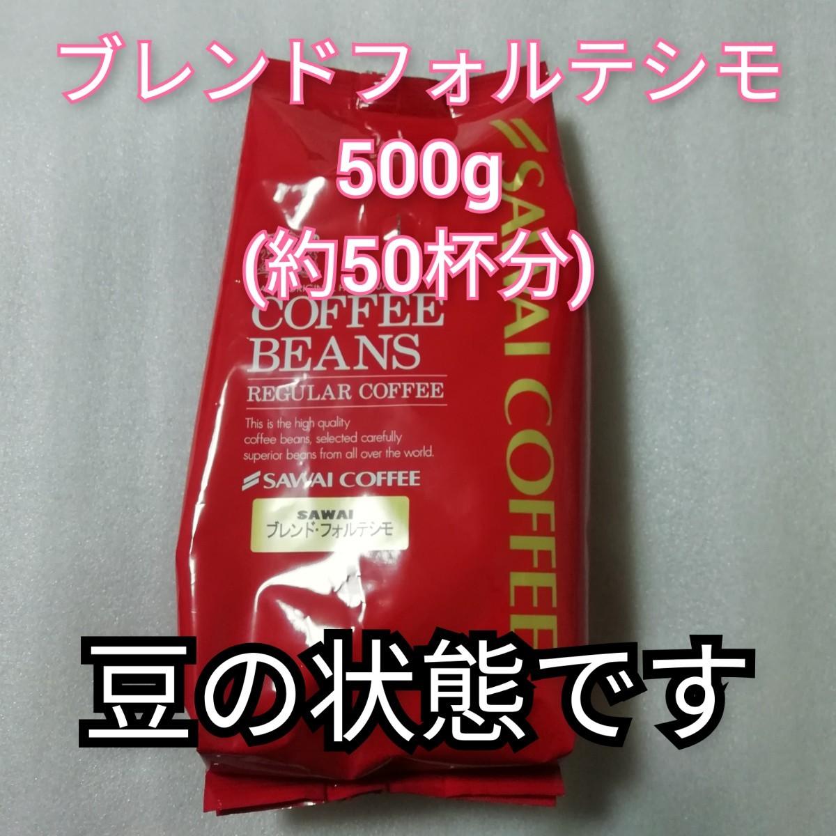 豆の状態 ブレンドフォルテシモ 1袋500g 澤井珈琲 コーヒー豆 コーヒー 珈琲