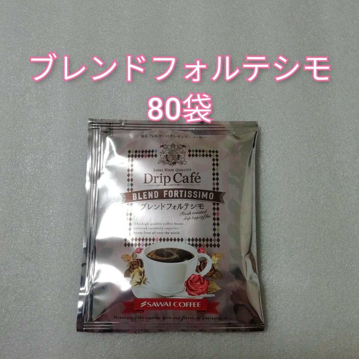 ブレンドフォルテシモ 80袋 澤井珈琲 ドリップコーヒー