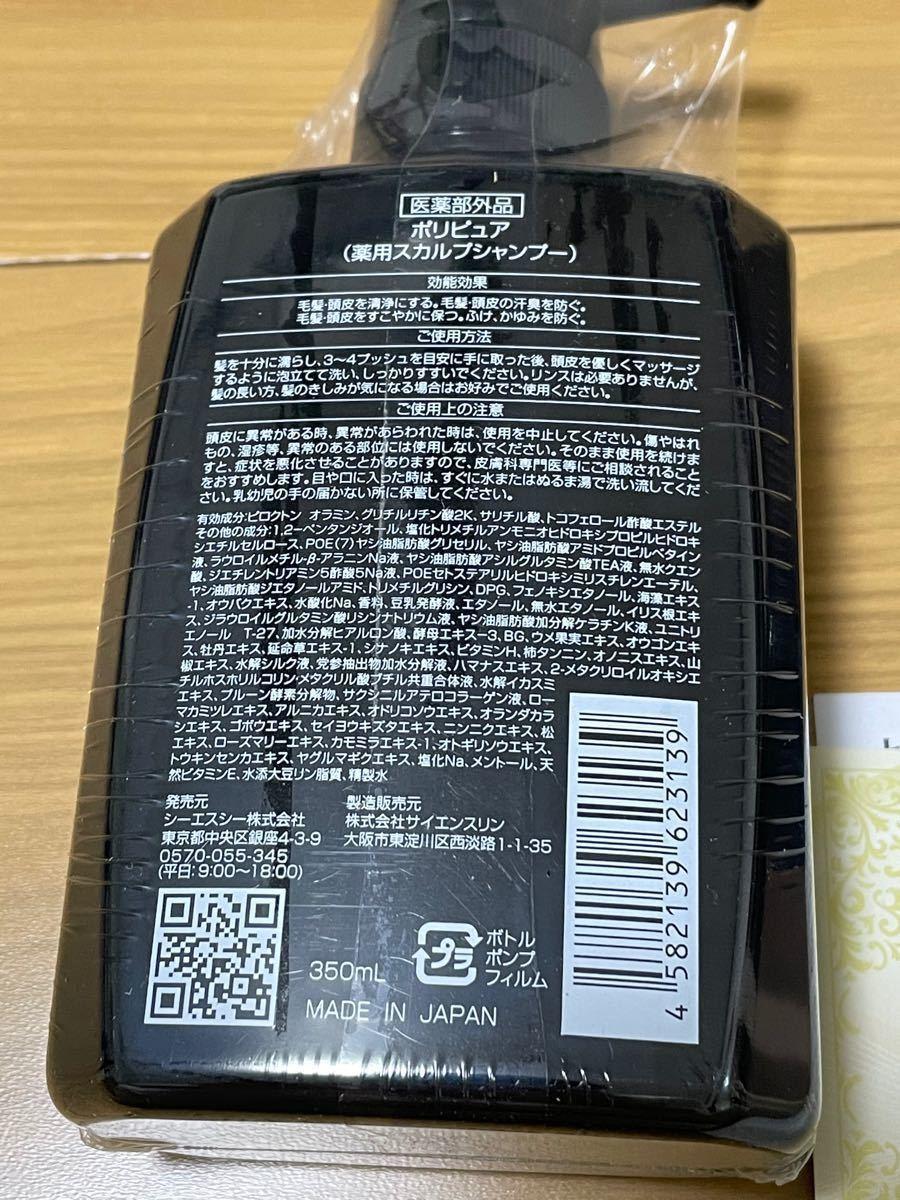 【新品未開封】ポリピュア 薬用スカルプシャンプー350ml 2個セット