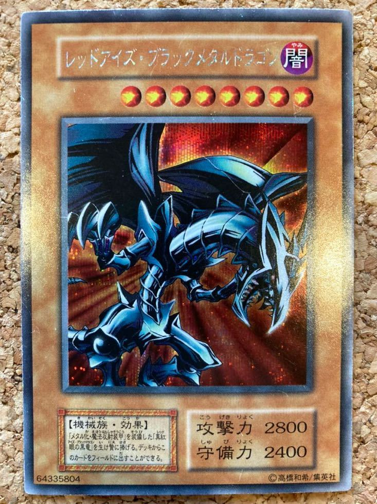 ☆美品☆レッドアイズブラックメタルドラゴン 初期シークレットレア 遊戯王カード