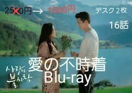 Blu-ray  韓国ドラマ    愛の不時着  全16話                    ご購入はお得に購入専用ページから