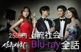 Blu-ray  韓国ドラマ   上流社会  全話  ★ご質問はコメント欄からお願いします。★再生確認済
