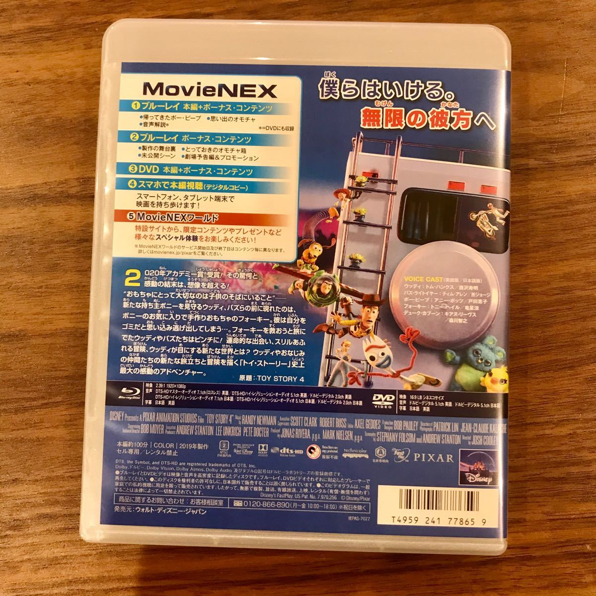 トイストーリー4 ブルーレイ、純正ケース、限定アウターケース、MOVIENEXマジックコード付き 日本正規版 新品未再生