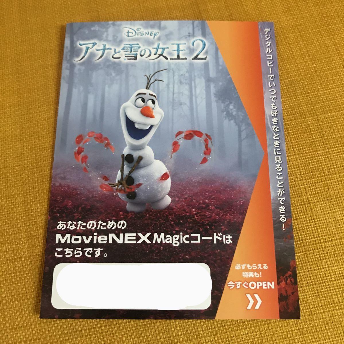 アナと雪の女王2 DVDディスク MOVIENEXマジックコード付き 日本正規版 新品未使用