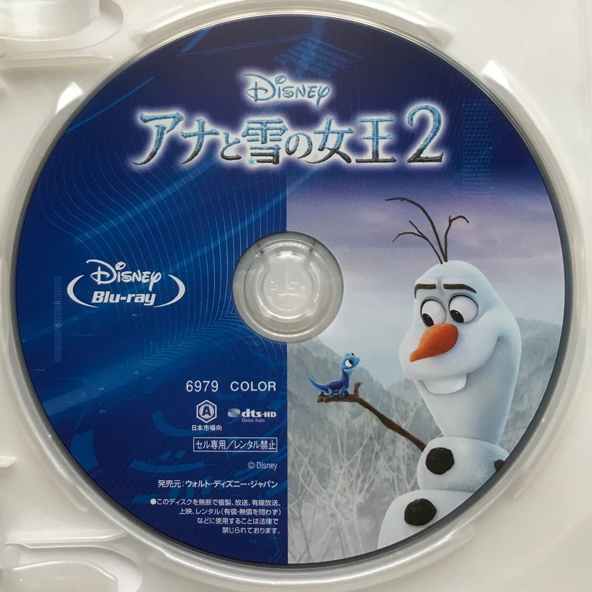 アナと雪の女王2 ブルーレイ 純正ケース、マジックコード付き MovieNEX Blu-ray 新品未再生