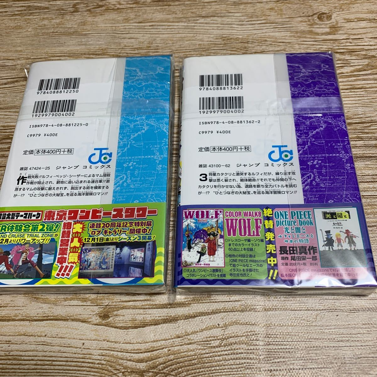 ONE PIECE ワンピース 87巻 88巻