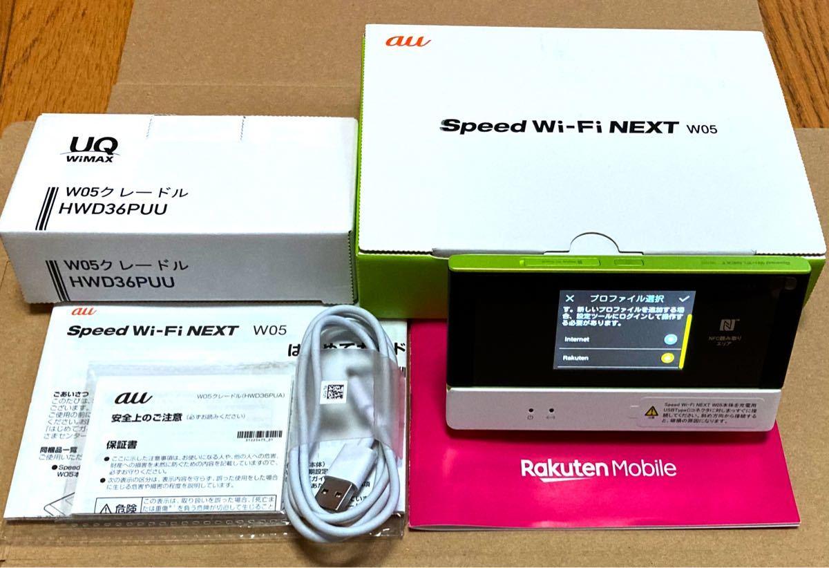 Speed Wi-Fi W05+クレードル楽天設定済
