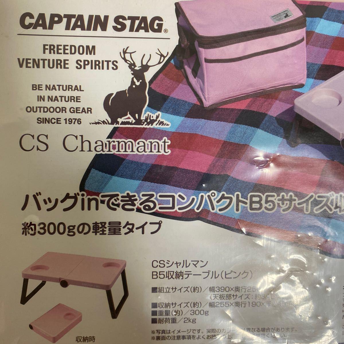 【新品】キャプテンスタッグ CAPTAIN STAG  B5収納テーブル (ピンク)アウトドアテーブル 折りたたみミニテーブル