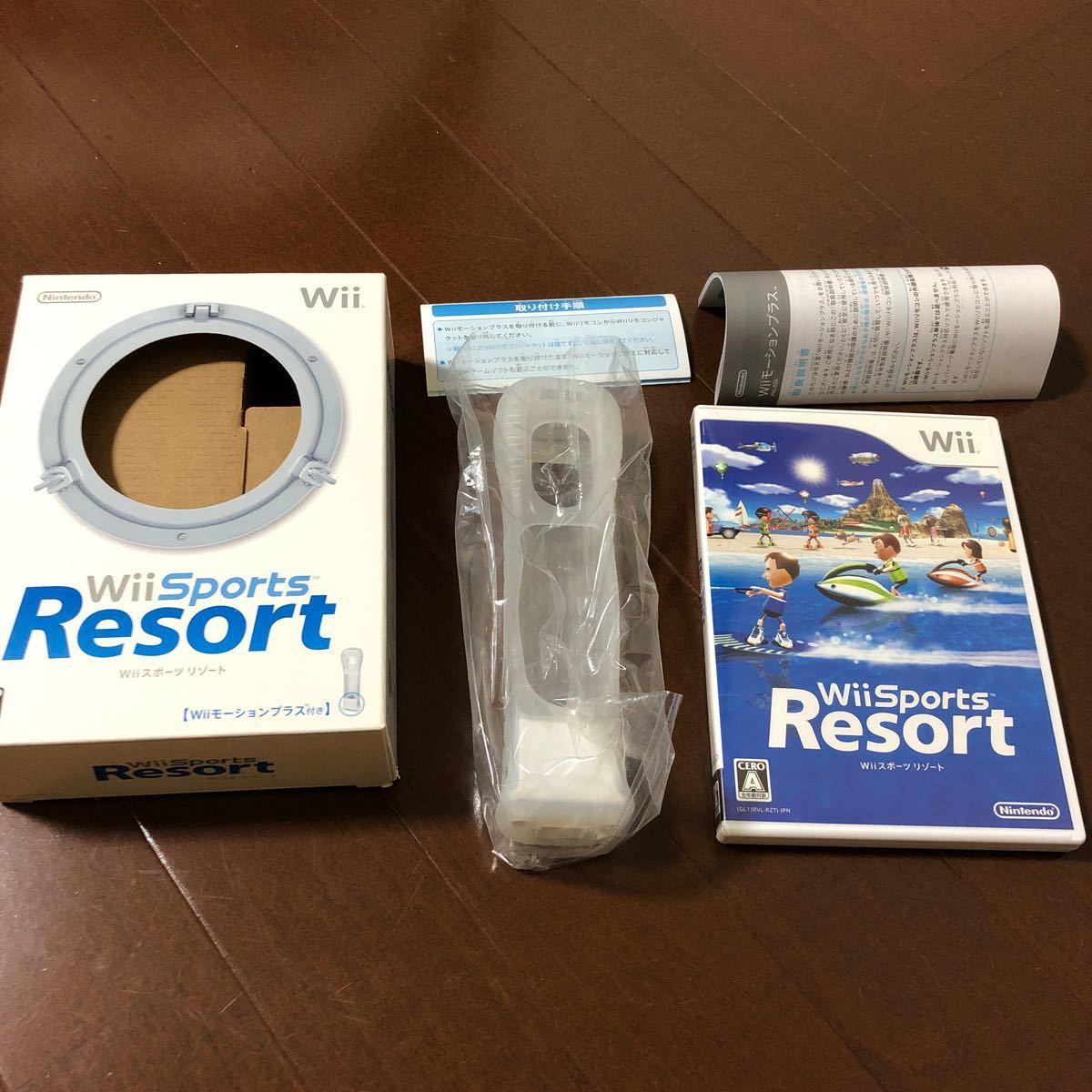 Wii Sports Resort モーションプラス シリコンカバーセット
