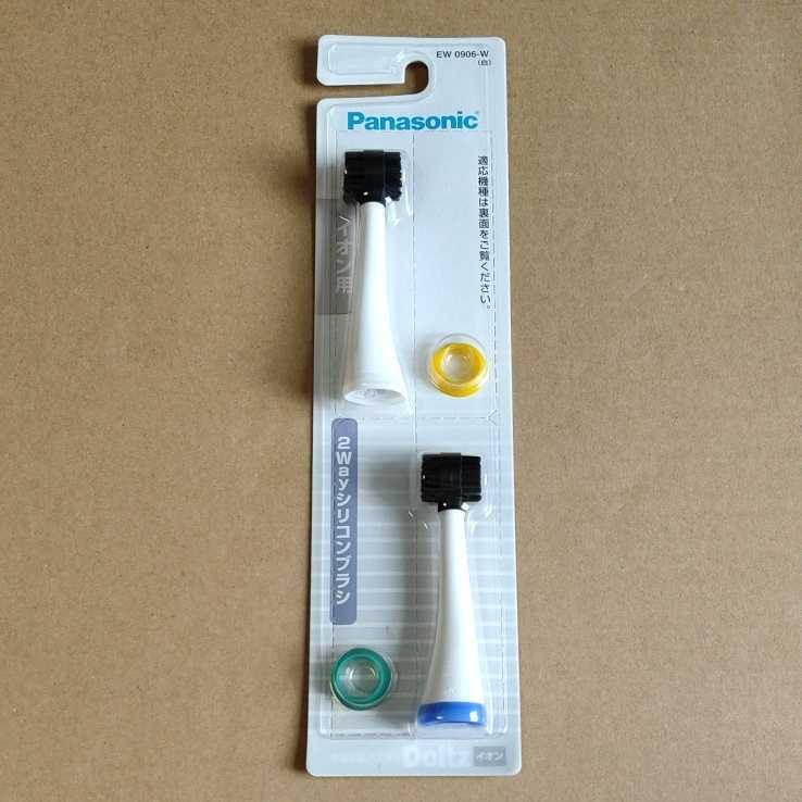 ◆電動歯ブラシ 替えブラシ パナソニック EW0906-W 音波振動 イオン 2wayシリコンブラシ