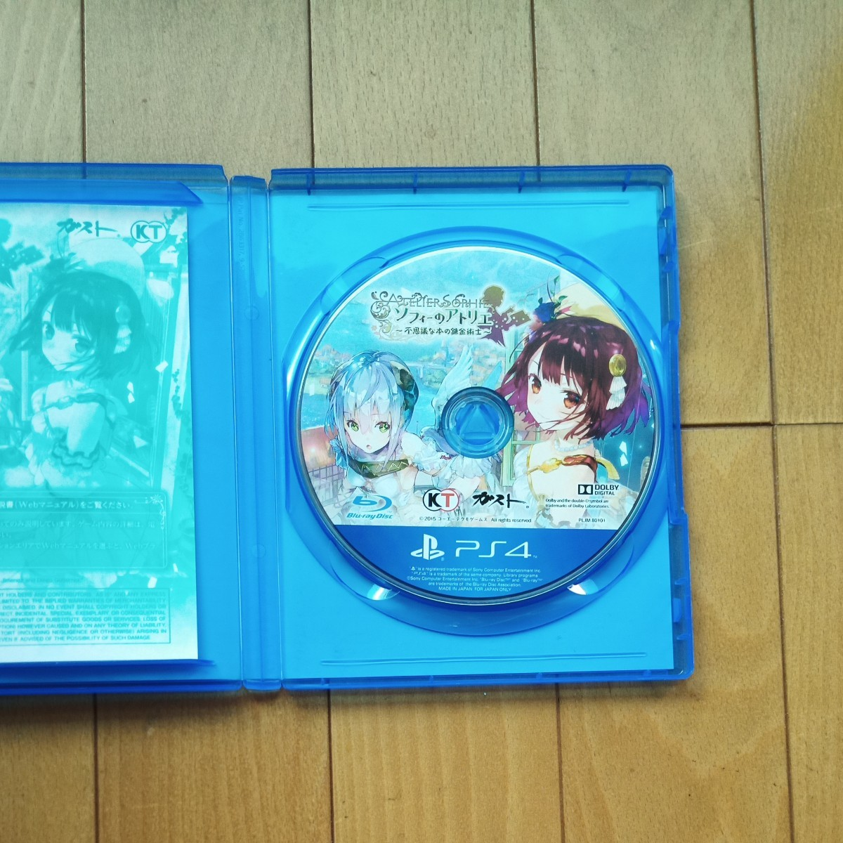 【PS4】 ソフィーのアトリエ ~不思議な本の錬金術士~ [通常版]