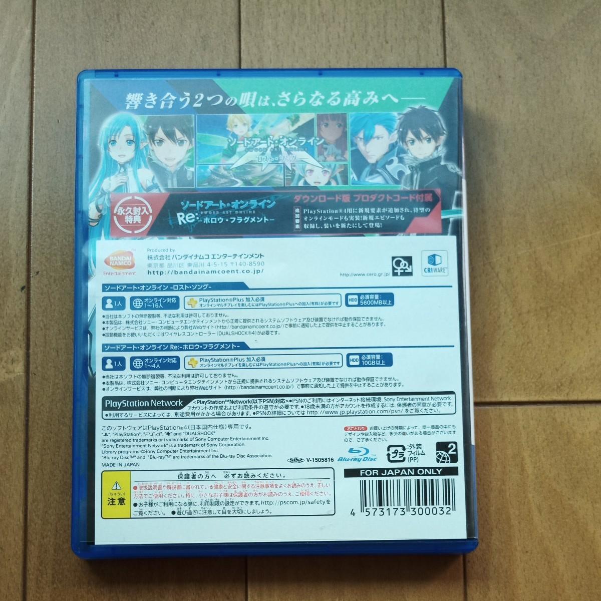 ソードアート・オンライン PS4