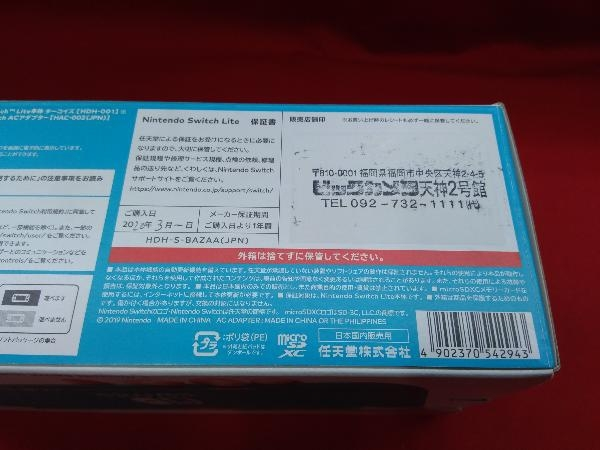 ニンテンドースイッチライト本体 【初期化済み】Nintendo Switch Lite ターコイズ スティック ベタつきあり 箱一部ヤケムラあり_画像9