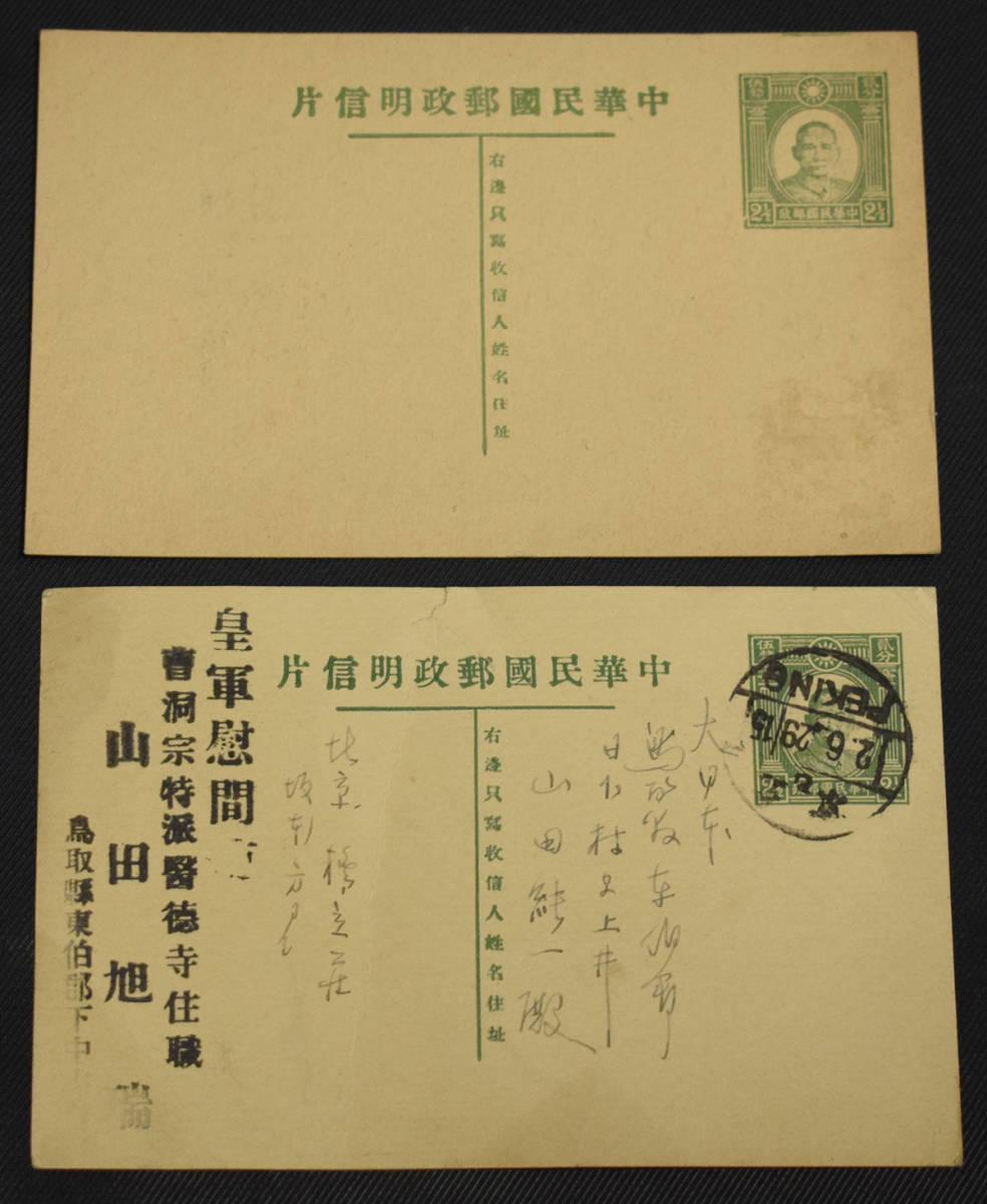 【はがき】中華民国郵政明信片 2.5分 エンタイア 消印 北京 未使用