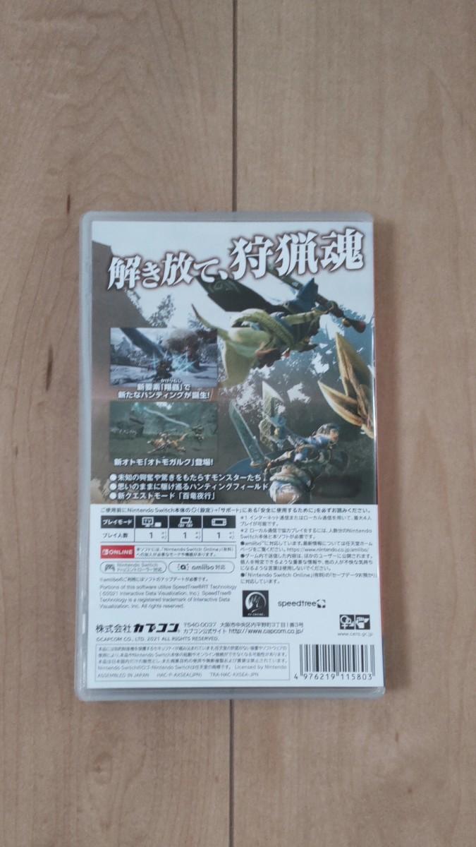 モンスターハンターライズ Nintendo Switchソフト