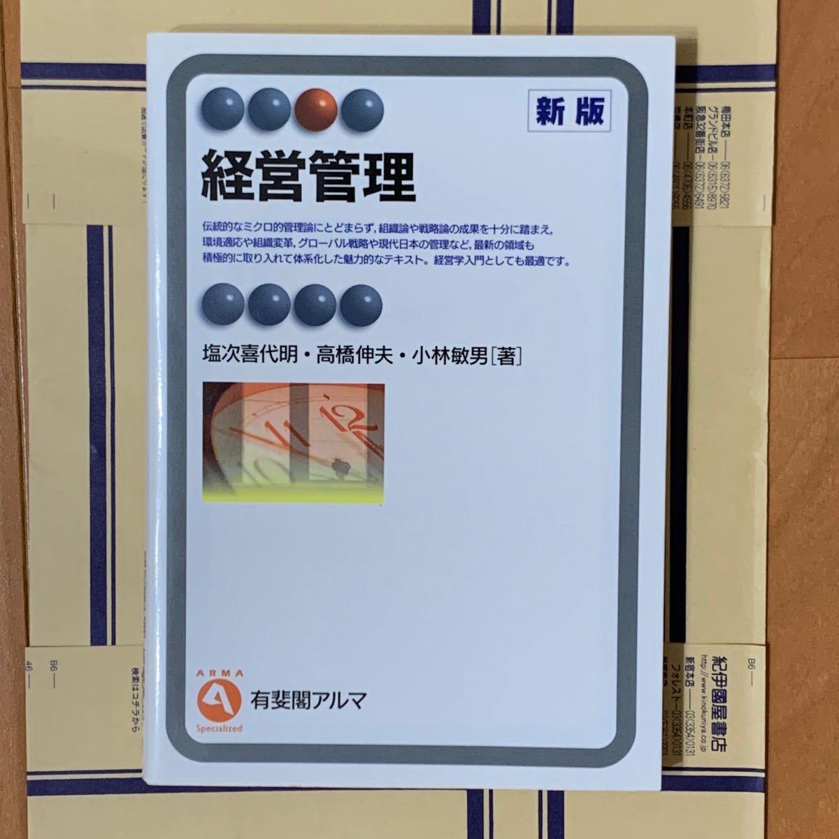 経営管理/塩次喜代明
