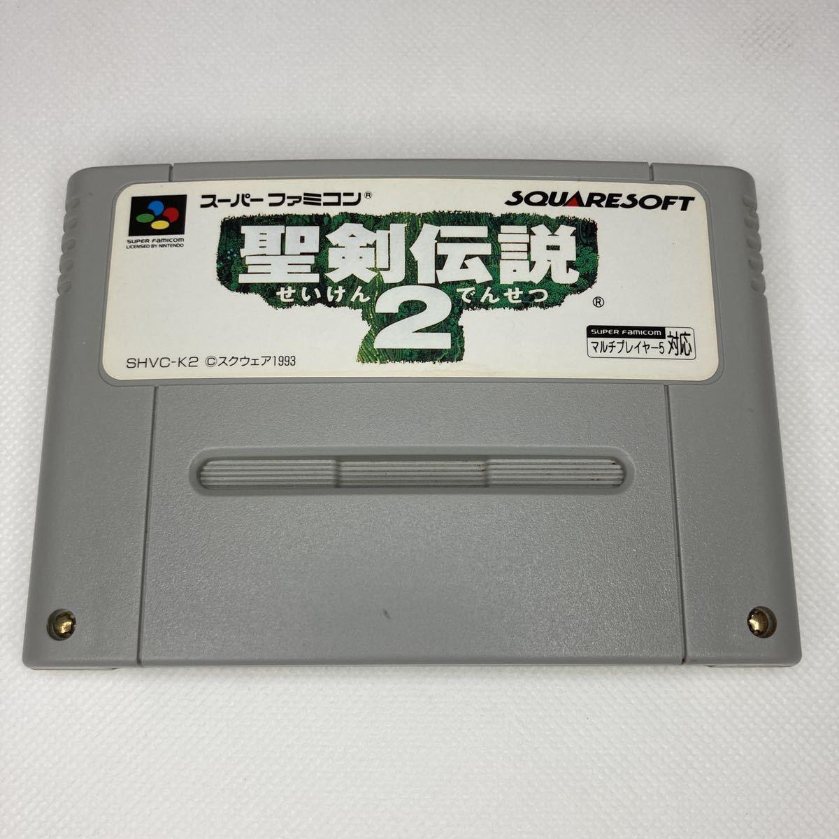★電池交換済み★ 起動確認 聖剣伝説2 スーパーファミコン ソフト スーファミ SFC Nintendo 聖剣伝説 聖剣 2
