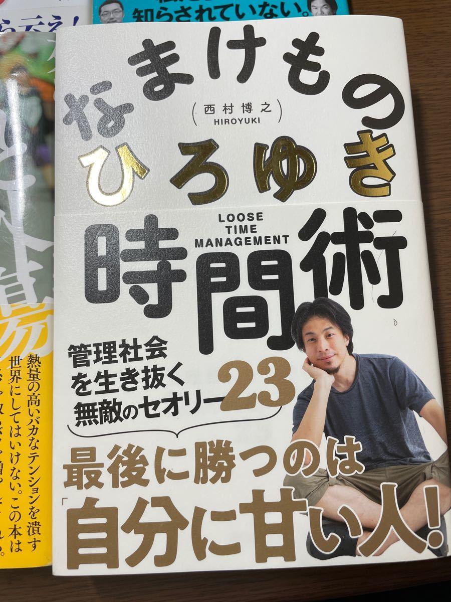 【値下げしました!】新書・自己啓発本まとめ売り ひろゆき、箕輪厚介、etc...
