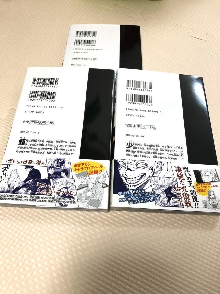 【呪術廻戦】初版 帯付き 0巻・1巻・2巻 3冊セット 美品 送料無料_画像9