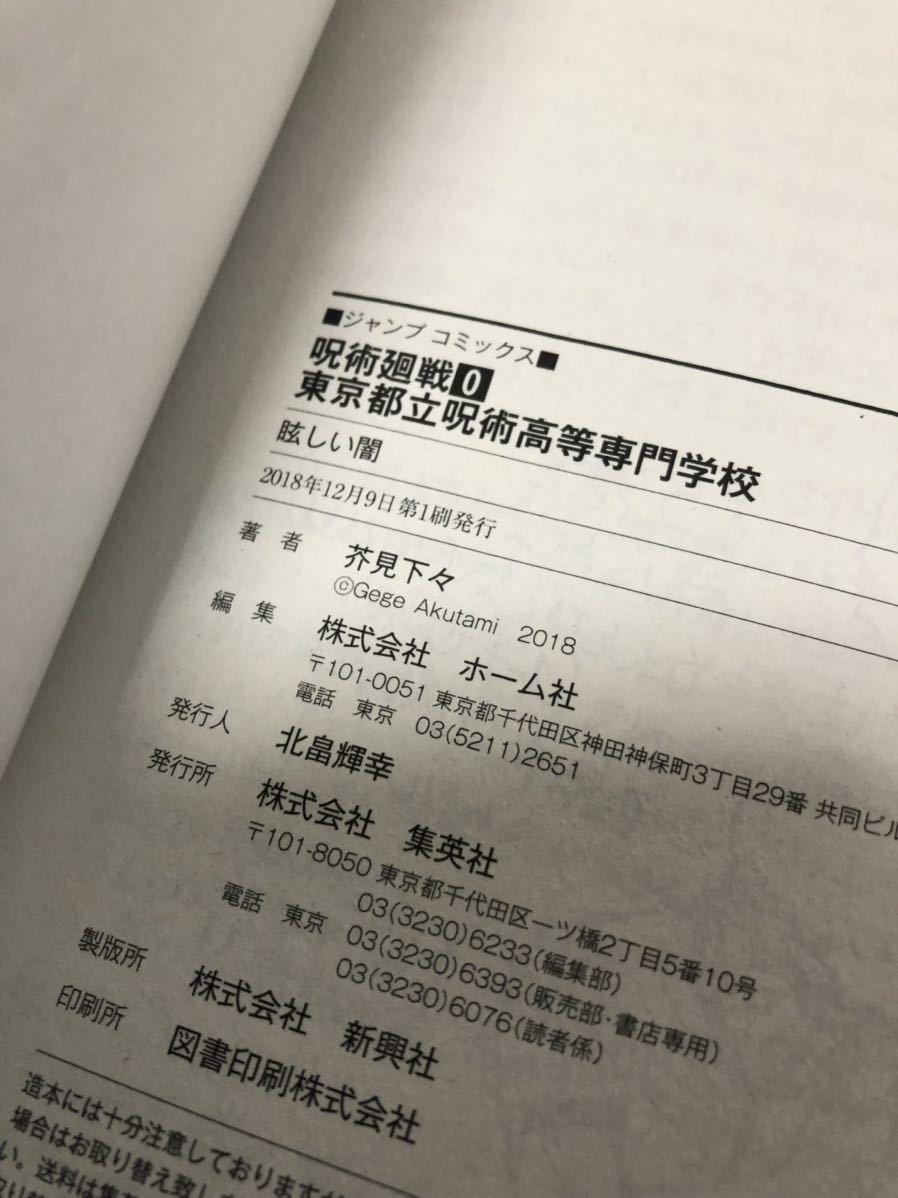【呪術廻戦】初版 帯付き 0巻・1巻・2巻 3冊セット 美品 送料無料_画像6