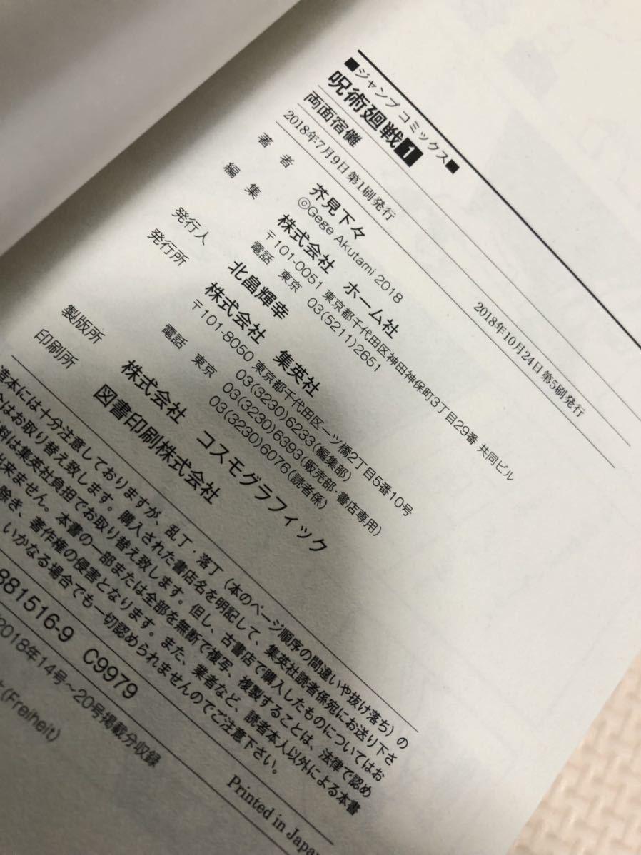 【呪術廻戦】初版 帯付き 0巻・1巻・2巻 3冊セット 美品 送料無料_画像7