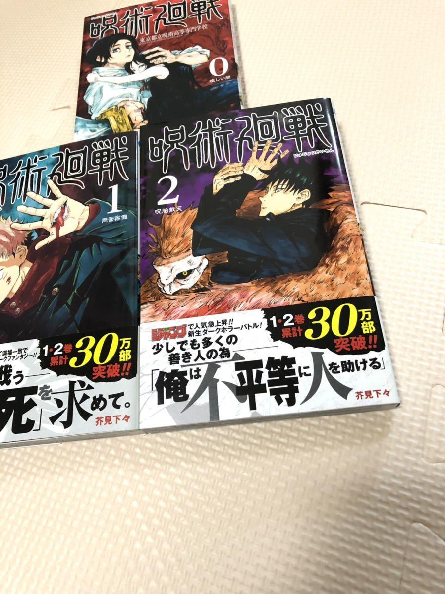 【呪術廻戦】初版 帯付き 0巻・1巻・2巻 3冊セット 美品 送料無料_画像3