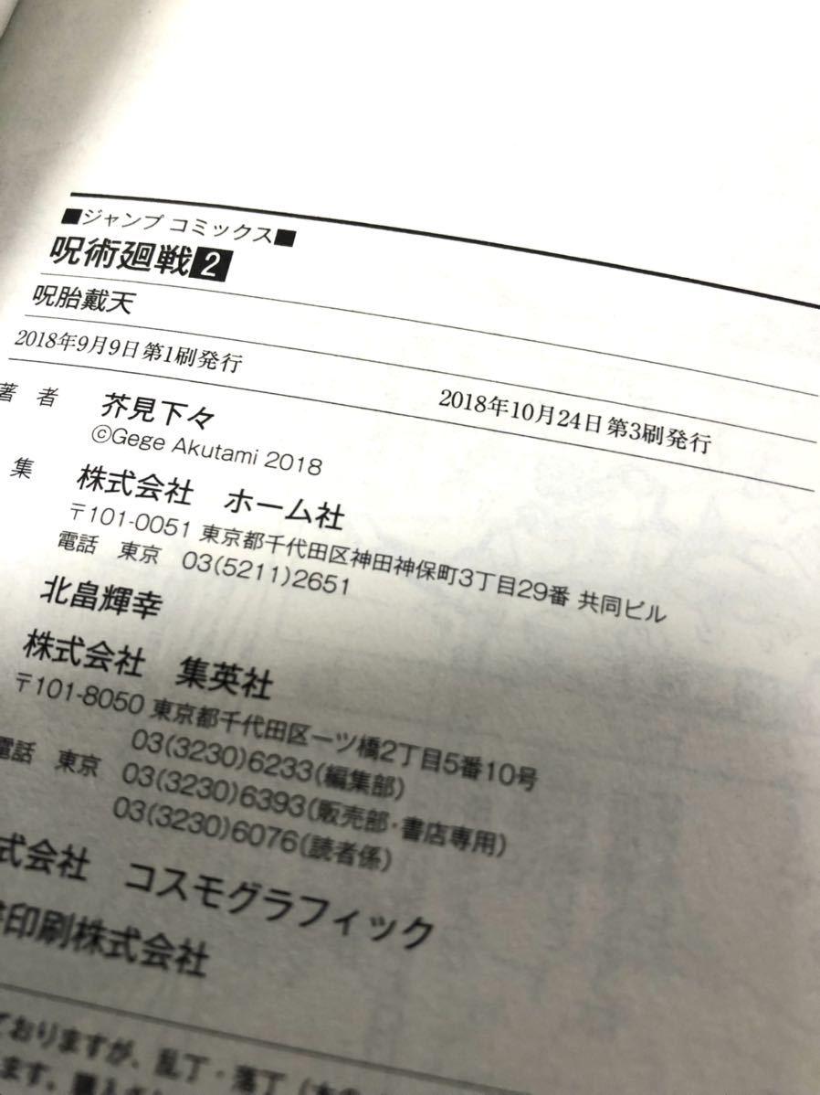 【呪術廻戦】初版 帯付き 0巻・1巻・2巻 3冊セット 美品 送料無料_画像8