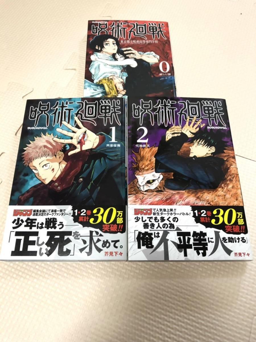 【呪術廻戦】初版 帯付き 0巻・1巻・2巻 3冊セット 美品 送料無料_画像2
