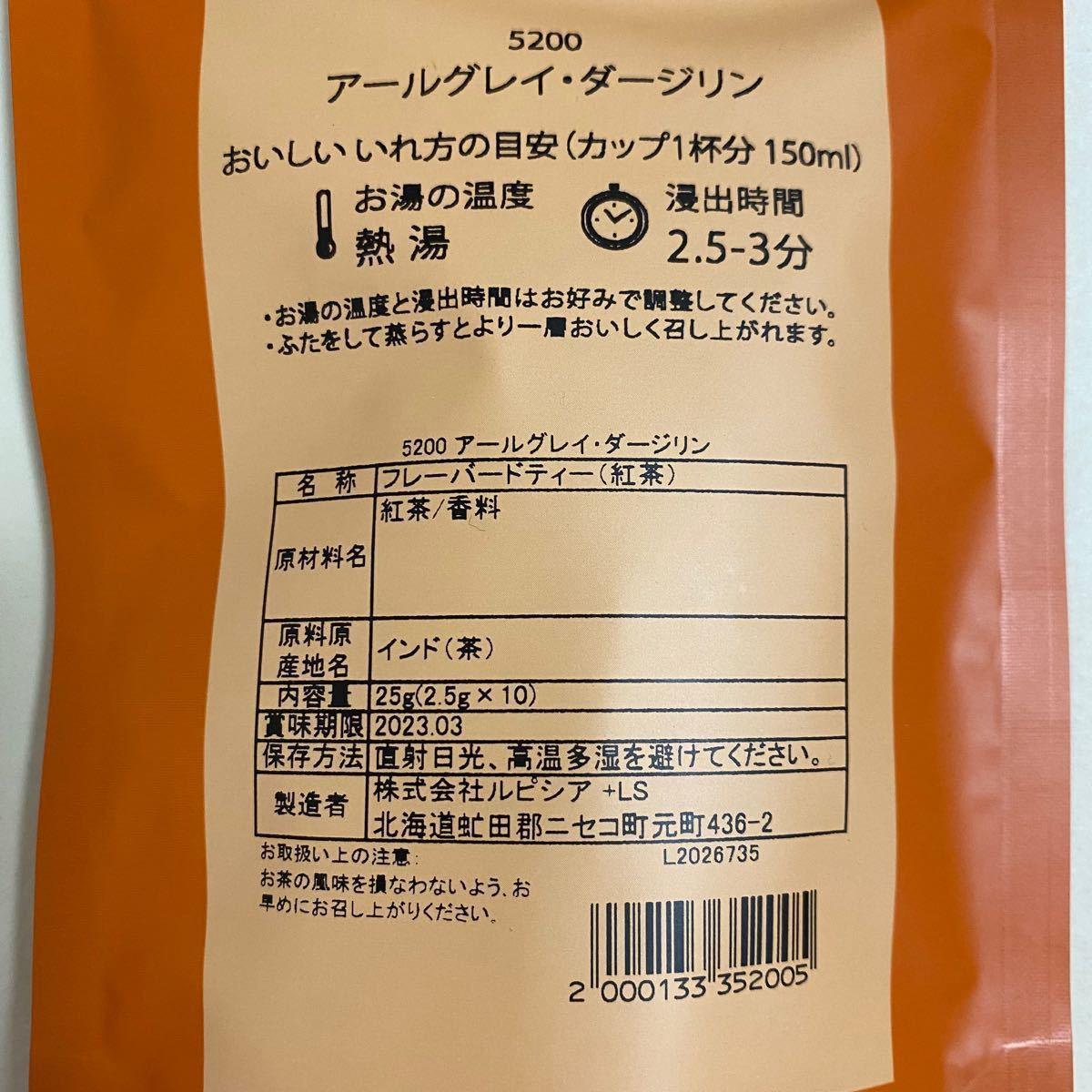 ☆ ルピシア ティーバッグ 3袋☆ 紅茶 アイスティー  アールグレイ ダージリン ベルエポック アッサム・カルカッタオークション