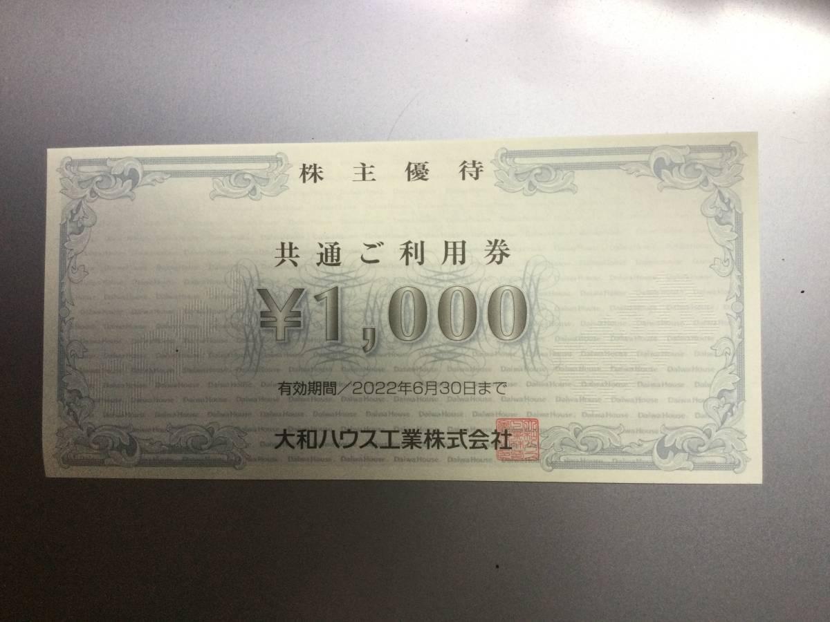 ★大和ハウス・株主優待★1000円利用券【送料無料】~2022年6月_画像1