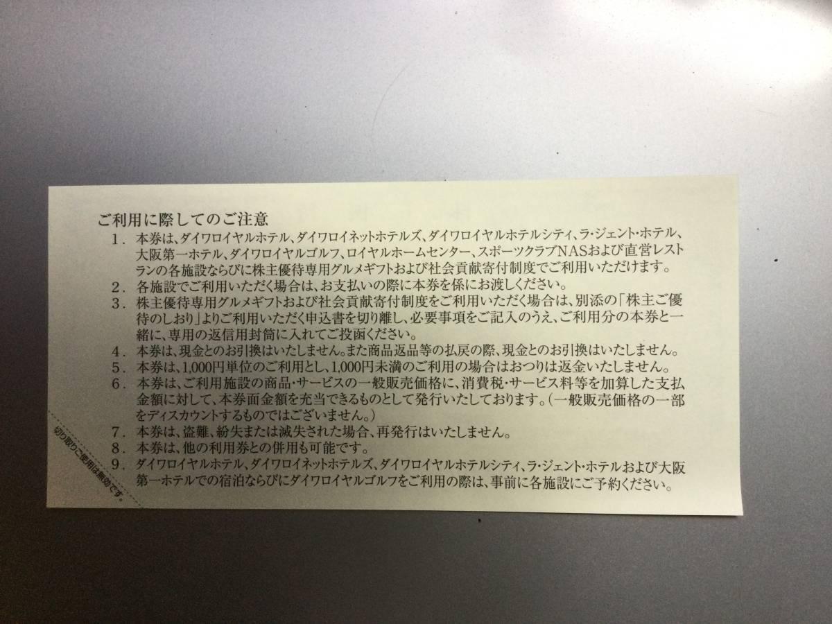 ★大和ハウス・株主優待★1000円利用券【送料無料】~2022年6月_画像2