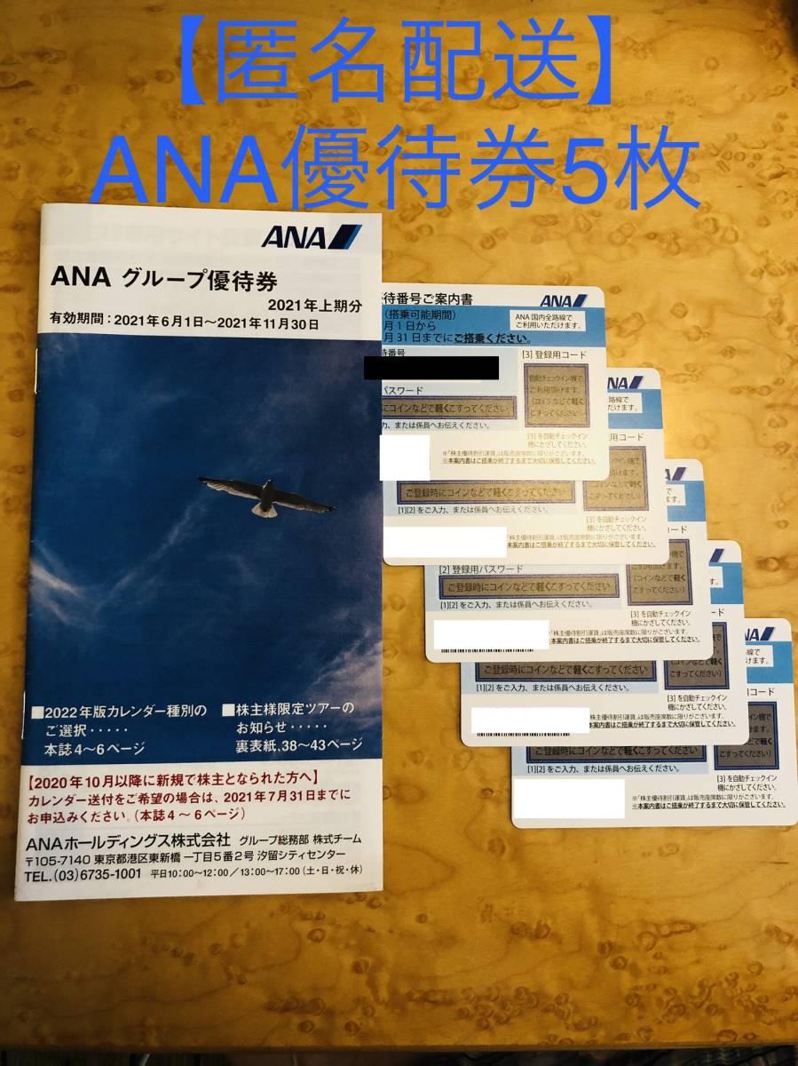 【匿名配送】ANA全日空 株主優待券5枚分+グループ優待券1冊_画像1