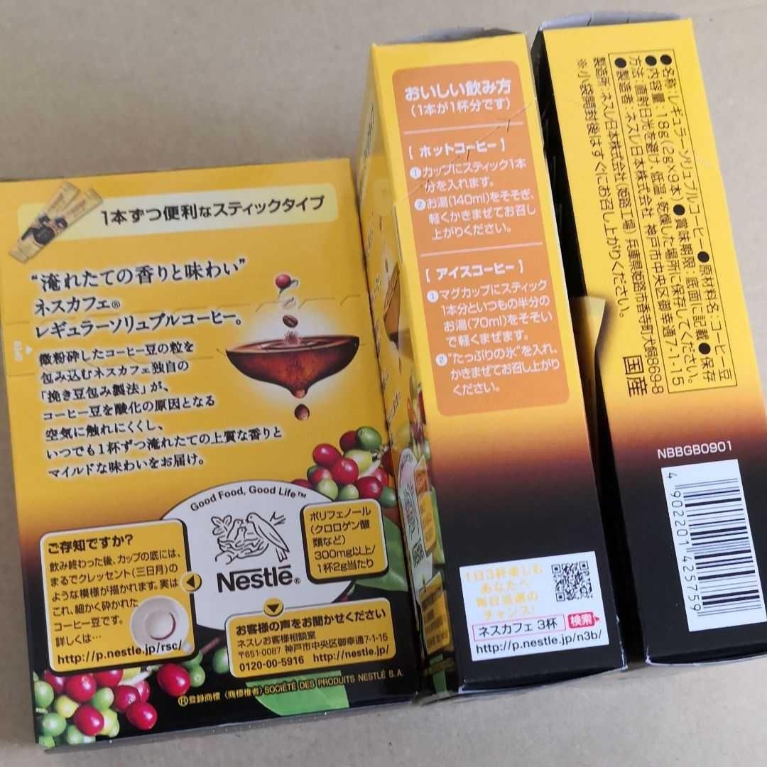 【120本】ネスレ ネスカフェ ゴールドブレンド◆ブラック インスタントコーヒー スティックコーヒー