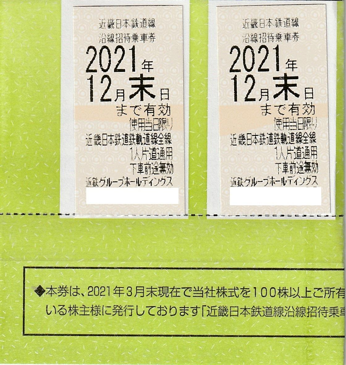 即決可:最新近鉄(近畿日本鉄道)株主優待乗車券(期限2021,12月末)2枚:郵便書簡63円:ゆうパケット210円_画像1