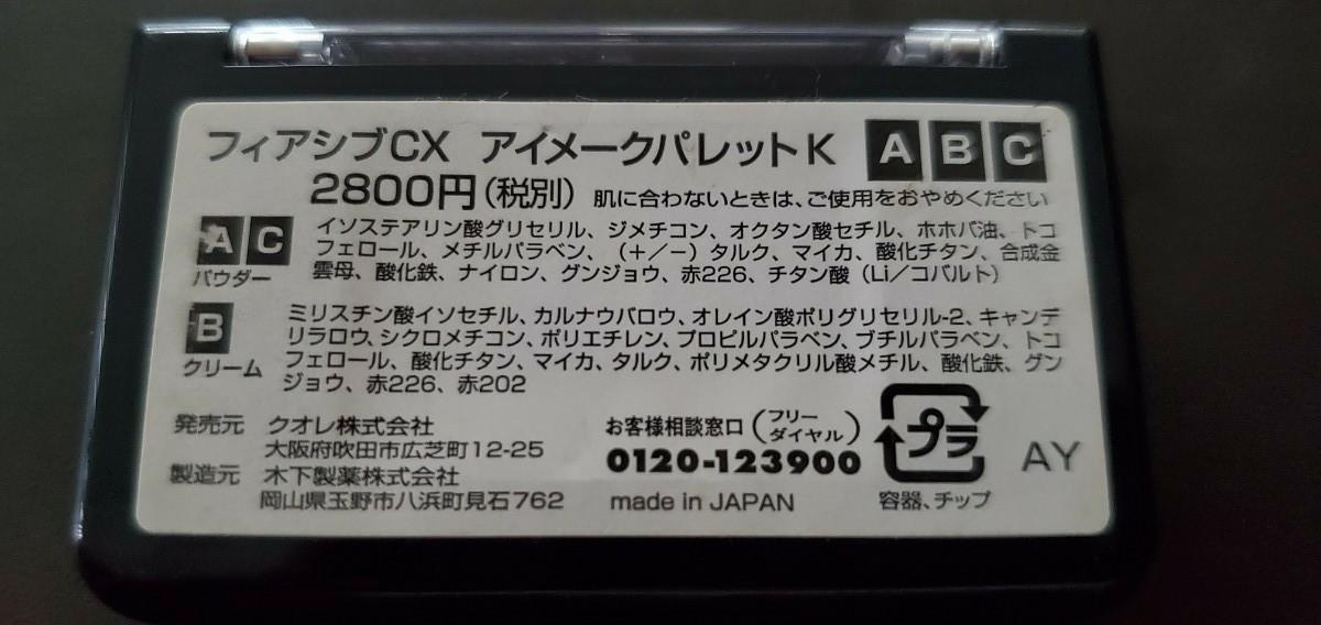 アイシャドウ アイシャドー アイメイク 紫 茶 白   フィアシブCX アイメークパレットK 定価2800税 コスメ