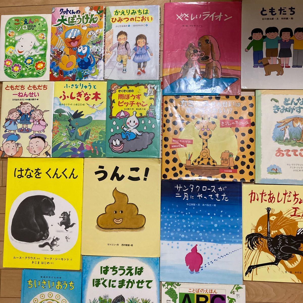 児童書 2冊